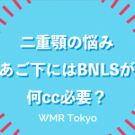 二重顎の悩みにはBNLS(脂肪溶解注射)が何cc必要?