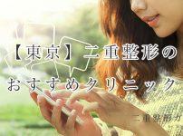 【東京】二重整形におすすめの美容外科クリニック一覧(渋谷・新宿・池袋・品川・銀座など)
