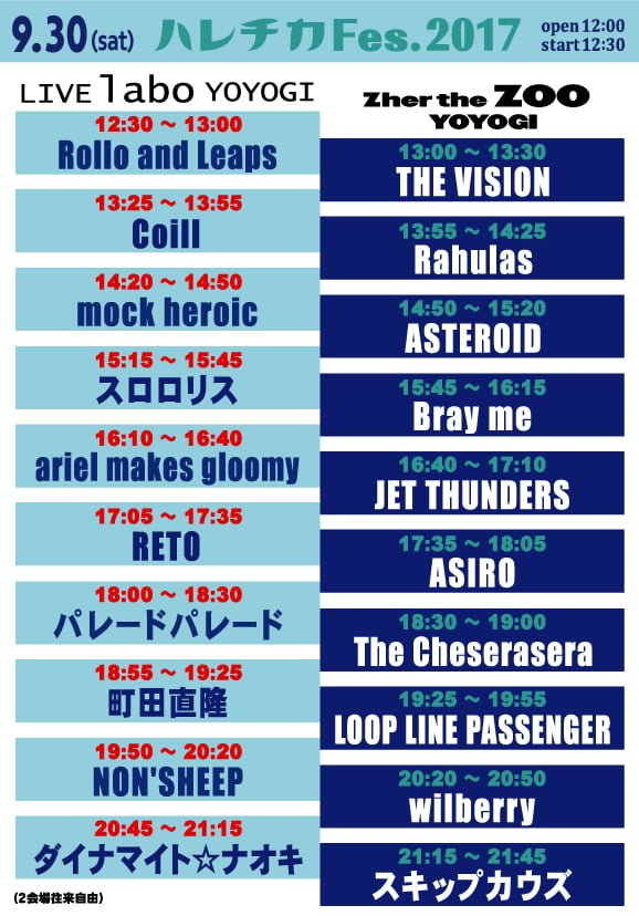 9/30(土)「ハレチカ Fes.2017」Zher the ZOO YOYOGI